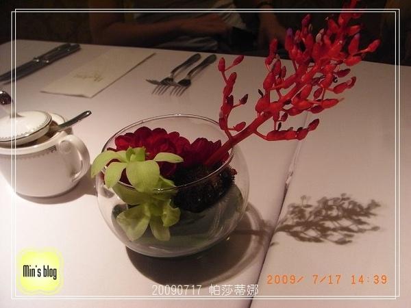 R0016928 20090717 帕莎蒂娜下午茶.JPG