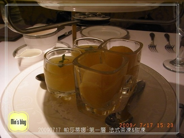 R0016952 20090717 帕莎蒂娜下午茶-第一層 法式茶凍&甜凍.JPG