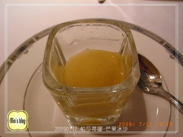 R0016956 20090717 帕莎蒂娜下午茶-芒果冰沙.JPG