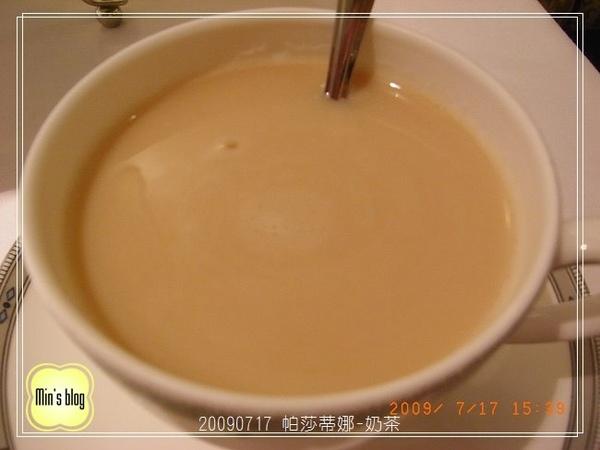 R0016964 20090717 帕莎蒂娜下午茶-奶茶.JPG