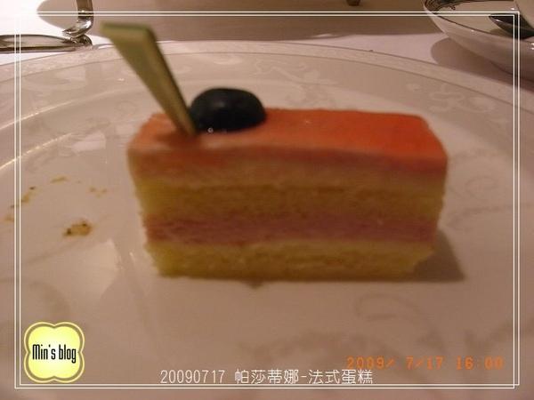 R0016977 20090717 帕莎蒂娜下午茶-法式蛋糕.JPG