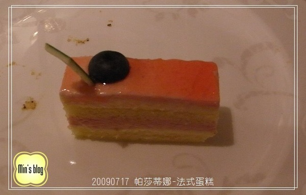 R0016978 20090717 帕莎蒂娜下午茶-法式蛋糕.JPG