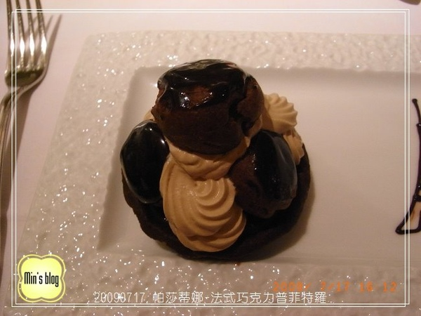 R0016982 20090717 帕莎蒂娜下午茶-法式巧克力普菲特羅.JPG