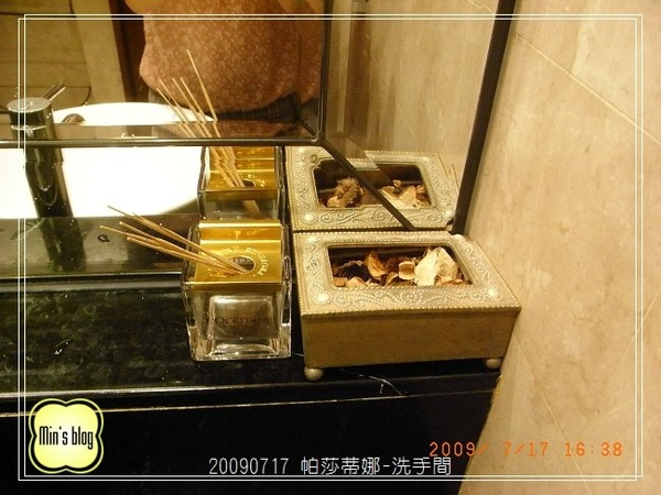 R0016986 20090717 帕莎蒂娜下午茶-洗手間.JPG