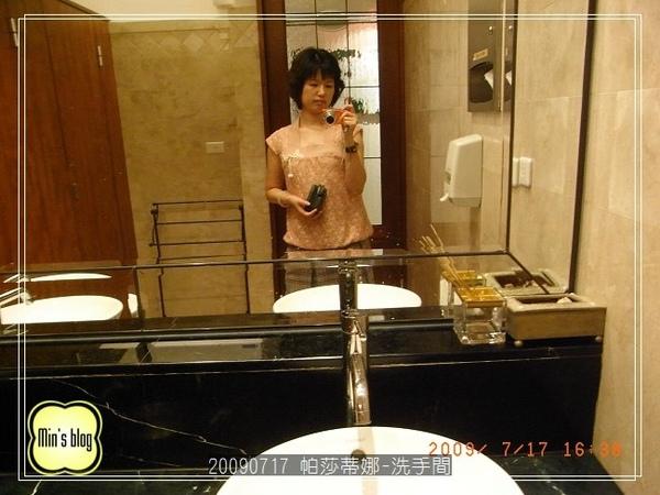 R0016988 20090717 帕莎蒂娜下午茶-洗手間.JPG