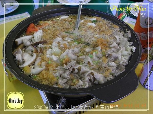 R0018829 午餐-米巴奈山地美食坊-炸蛋肉片湯 ★★★.JPG