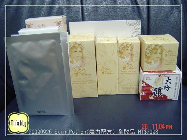 Skin Potion(魔力配方) 全敗品 NT$2098 20090926 DSC02293.JPG