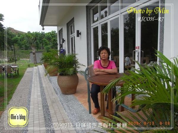 R0019086 日暉國際渡假村-餐廳外魚池 老媽.JPG