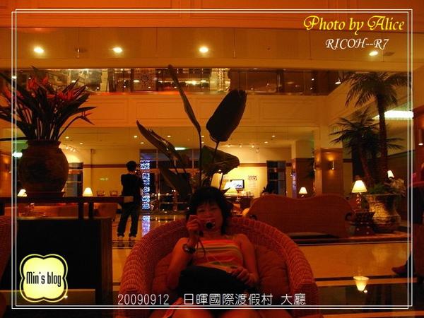 RIMG0878 日暉國際渡假村 大廳 Min.JPG