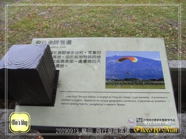R0019118 飛行傘降落場.JPG
