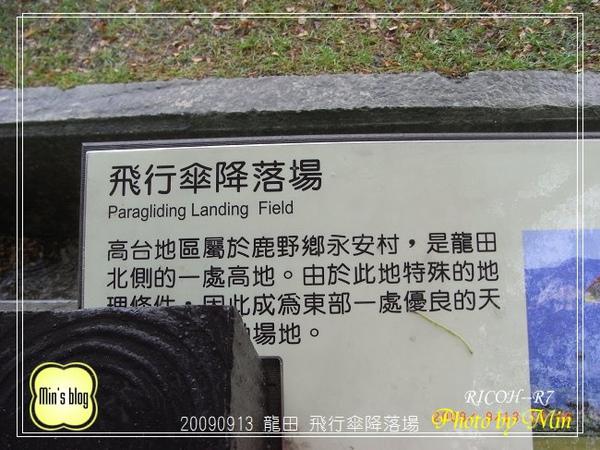 R0019119 飛行傘降落場.JPG