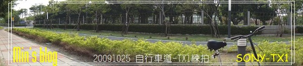 DSC00025 SONY-TX1練習 20091024.JPG