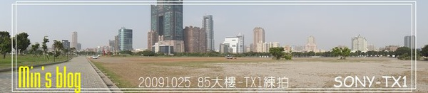 DSC00040 SONY-TX1練習 20091024.JPG