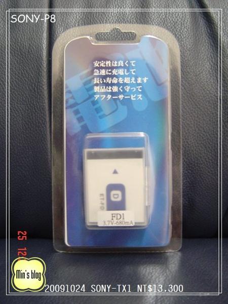 DSC02424 SONY-TX1 NT$13,300 20091024.JPG