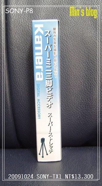 DSC02425 SONY-TX1 NT$13,300 20091024.JPG