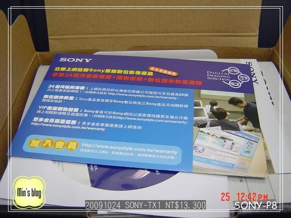 DSC02432 SONY-TX1 NT$13,300 20091024.JPG