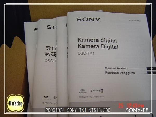 DSC02433 SONY-TX1 NT$13,300 20091024.JPG
