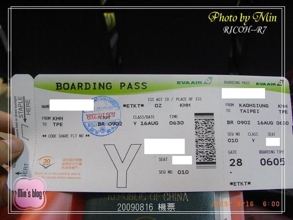 R0017329 機票.JPG