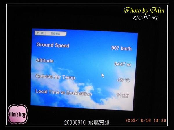 R0017395 飛航資訊.JPG