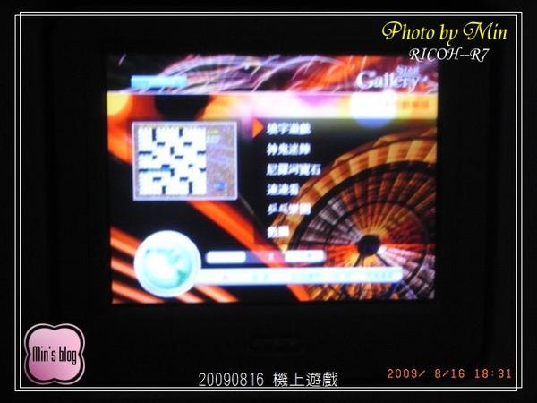 R0017397 機上遊戲.JPG