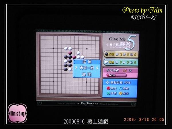 R0017400 機上遊戲.JPG