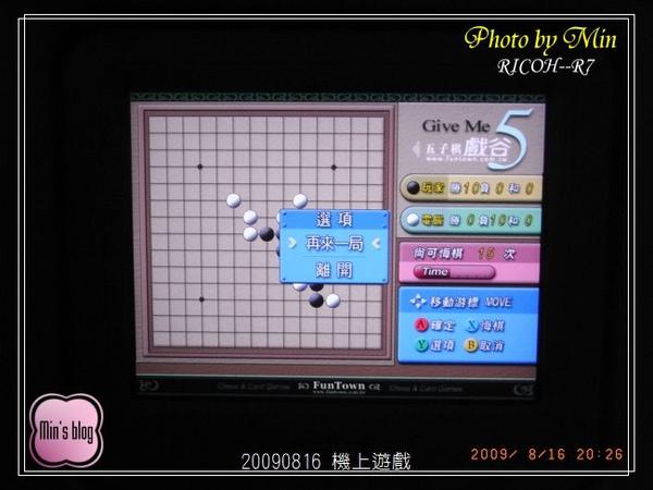 R0017401 機上遊戲.JPG