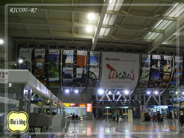 R0019345 20091004 小港機場.JPG
