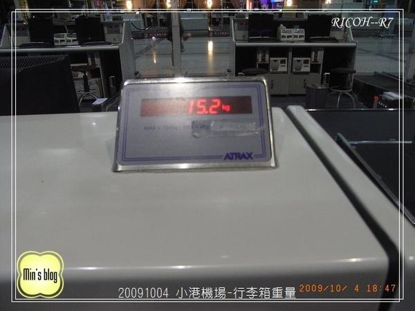 R0019347 20091004 小港機場 我的行李箱重量.JPG