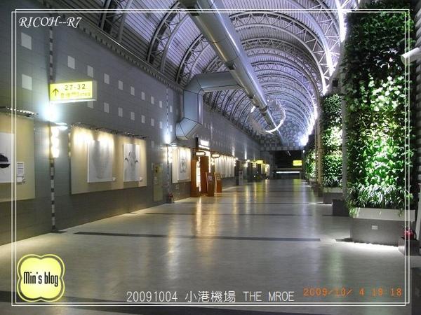 R0019352 20091004 小港機場 THE MROE.JPG
