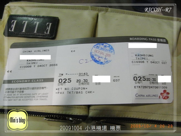 R0019360 20091004 小港機場 機票.JPG