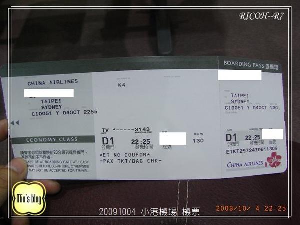 R0019366 20091004 小港機場 機票.JPG