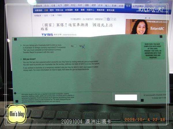 R0019369 20091004 澳洲出境卡.JPG
