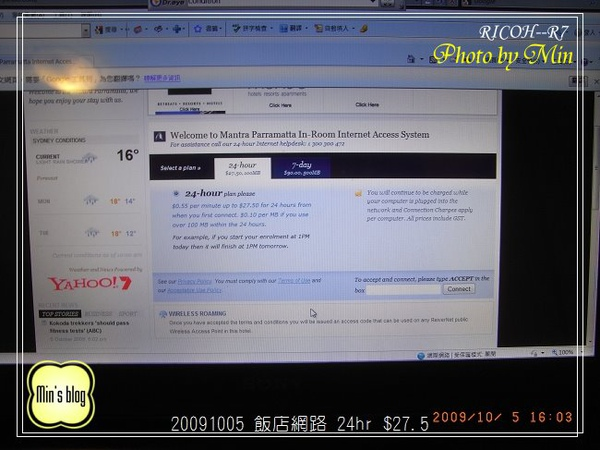 R0019548 飯店網路 24hr $27.5.JPG