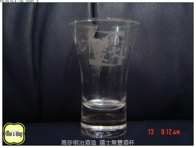 DSC02838 20100313 高砂明治酒造破掉的杯子.JPG