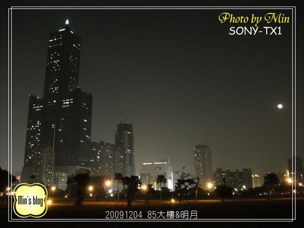 DSC00585 20091204 85大樓&明月.JPG