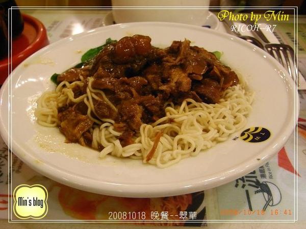 R0014910 晚餐--翠華.JPG