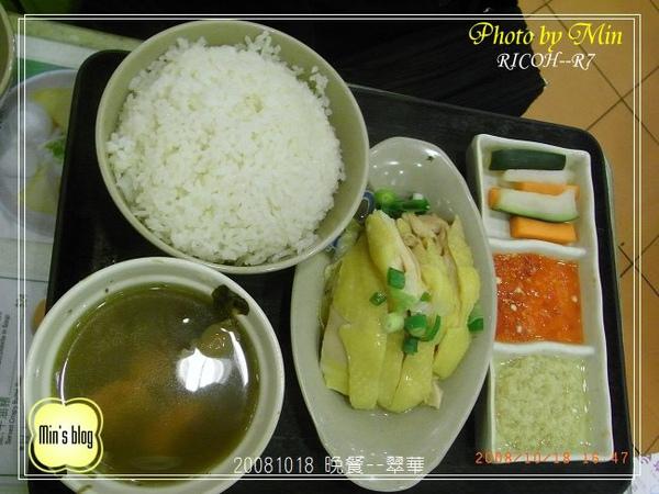 R0014914 晚餐--翠華.JPG