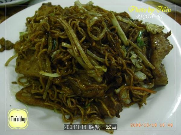 R0014915 晚餐--翠華.JPG
