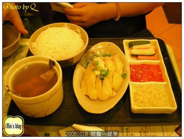 DSCN3044 晚餐--翠華.JPG