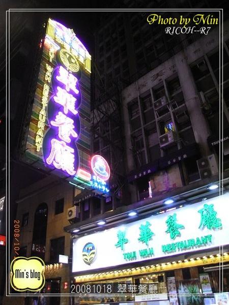 R0015098 翠華餐廳.JPG