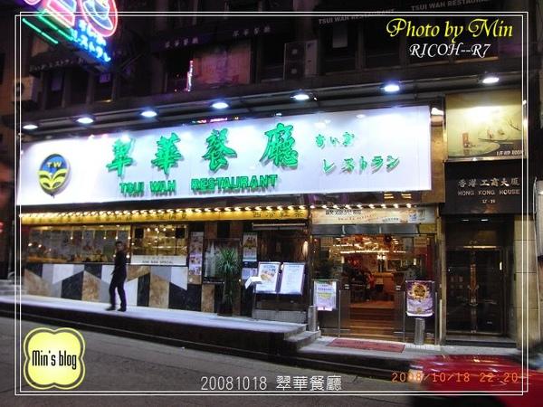R0015097 翠華餐廳.JPG
