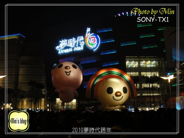 DSC00904 2010夢時代跨年.JPG