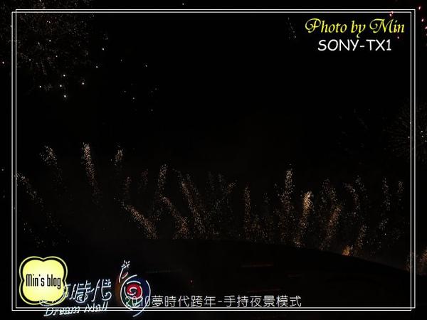DSC00936 2010夢時代跨年-手持夜景模式.JPG