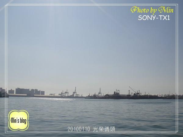 DSC01125 20100110 光榮碼頭.JPG