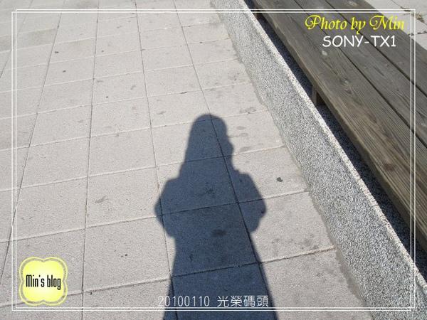 DSC01123 20100110 光榮碼頭.JPG
