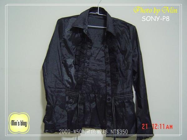 DSC02613 路邊攤黑色襯衫 NT$350.JPG