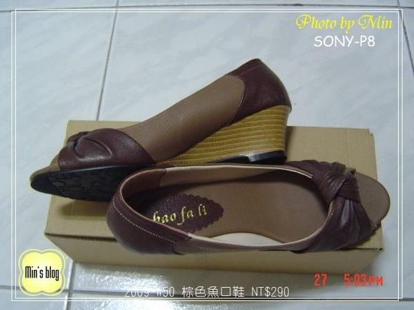 DSC02636 棕色魚口鞋 NT$290.JPG