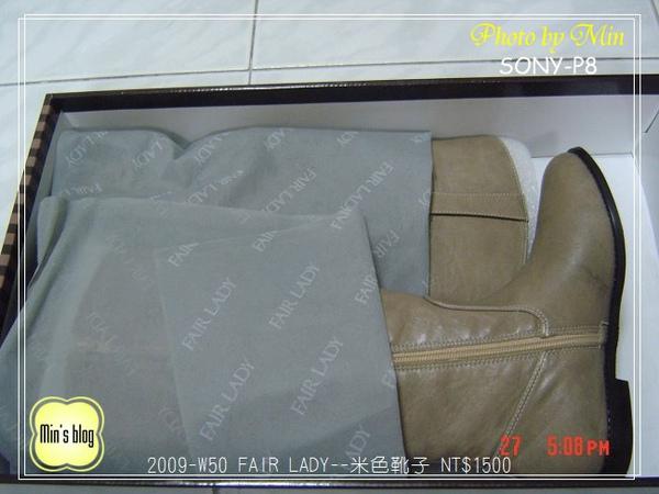 DSC02651  FAIR LADY--米色靴子 NT$1500 20091227.JPG