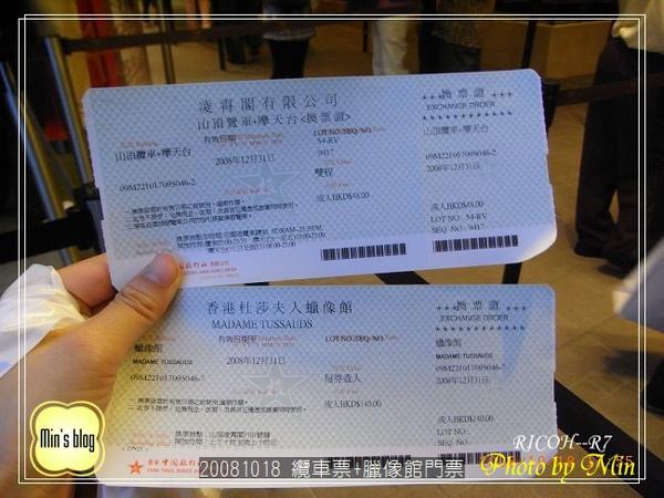 R0014938 纜車票+臘像館門票.JPG