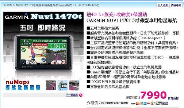 GARMIN NUVI 1470T NT$7990 PC Home.jpg